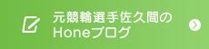 元競輪選手佐久間のHoneブログ