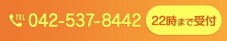 ご予約・お問い合わせ 042-537-8442