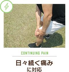 日々続く痛みに対応