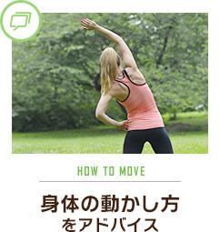 身体の動かし方をアドバイス